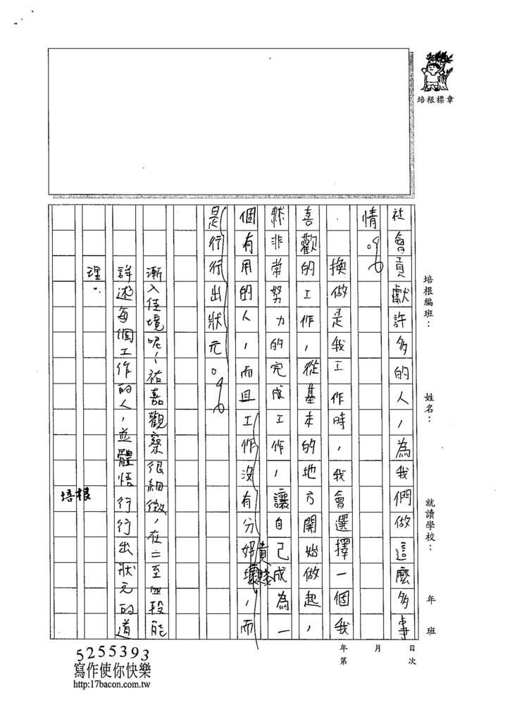 105W6404萬祐嘉 (4)