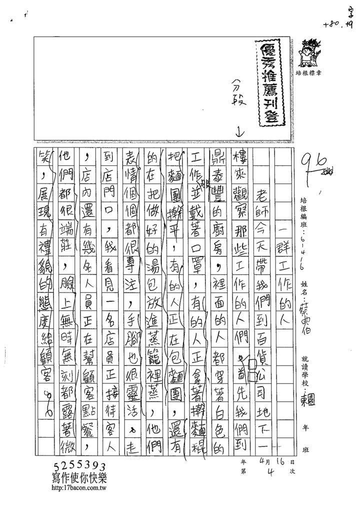 105W6404蔡典伯 (1)