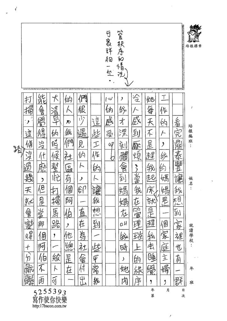 105W6404蔡典伯 (2)