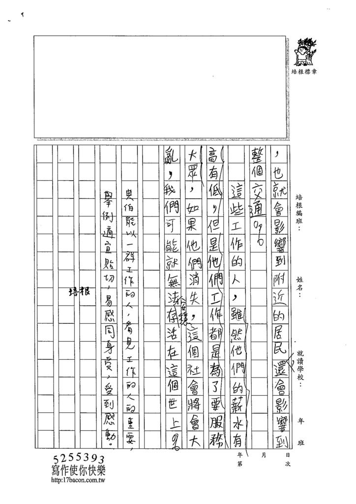 105W6404蔡典伯 (3)