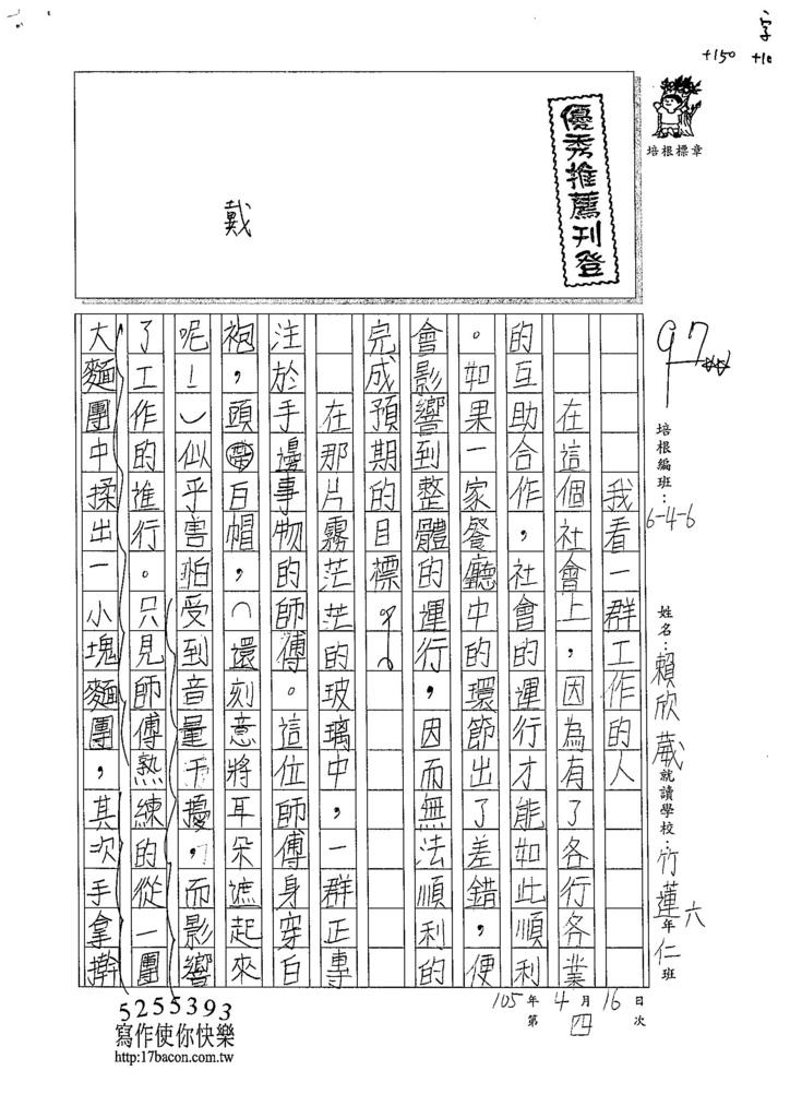 105W6404賴欣葳 (1)