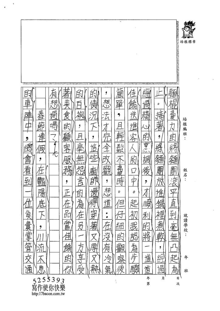 105W6404賴欣葳 (2)