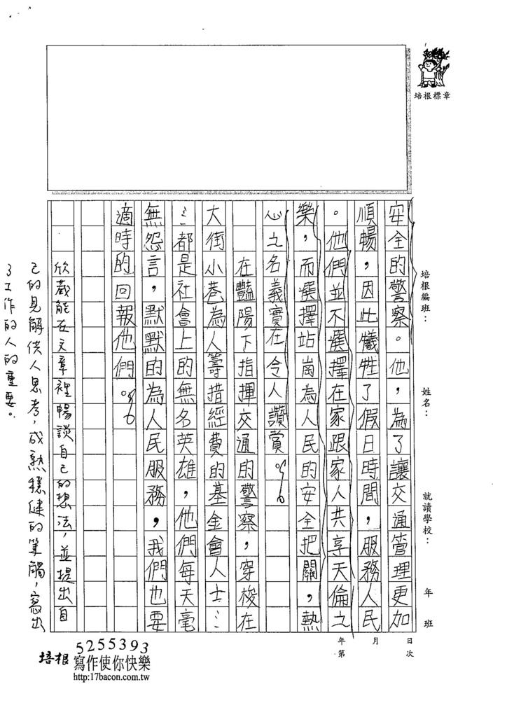 105W6404賴欣葳 (3)
