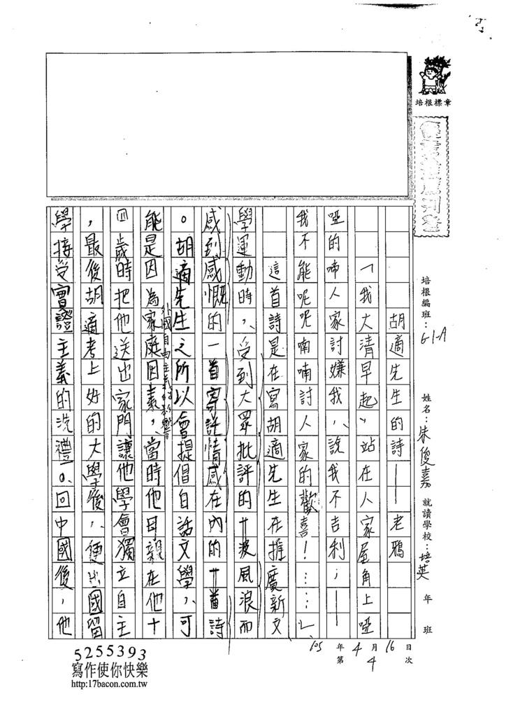 105WA404朱俊嘉 (1)