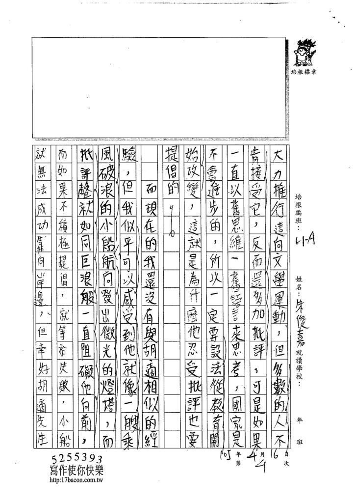 105WA404朱俊嘉 (2)