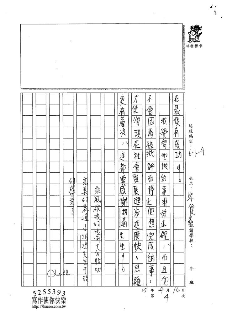 105WA404朱俊嘉 (3)