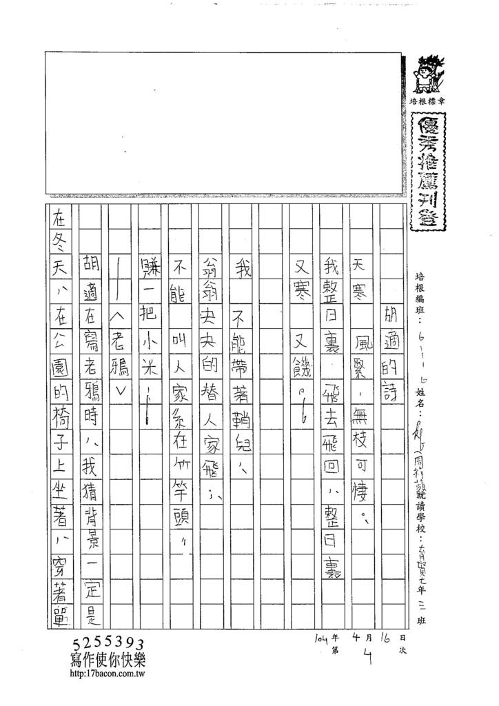 105WA404周莉蘋 (1)