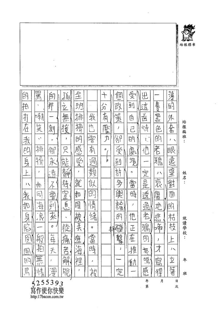105WA404周莉蘋 (2)