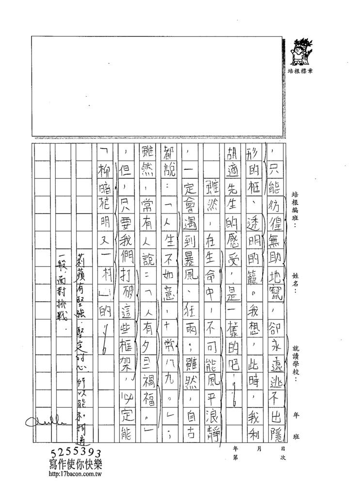 105WA404周莉蘋 (3)