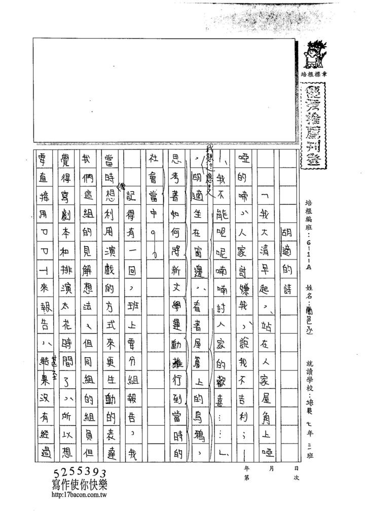 105WA404簡邑丞 (1)