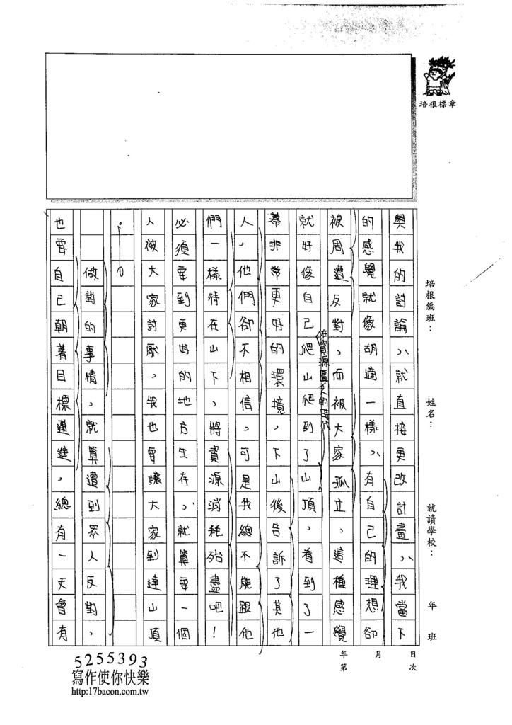 105WA404簡邑丞 (2)