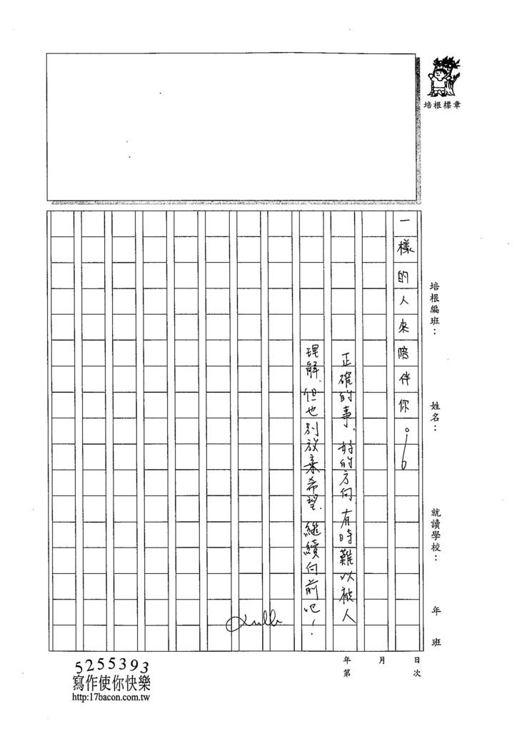 105WA404簡邑丞 (3)