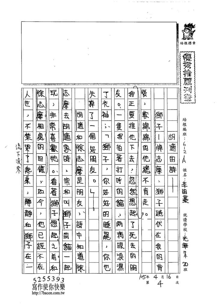 105WA404李昀蓁 (1)