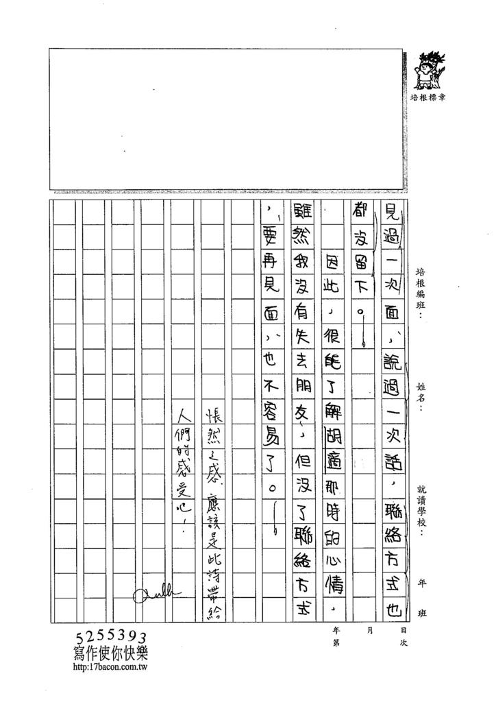 105WA404李昀蓁 (3)