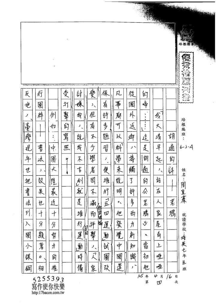 105WA404周宜蓁 (1)