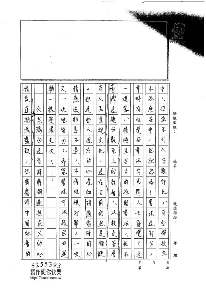 105WA404周宜蓁 (2)