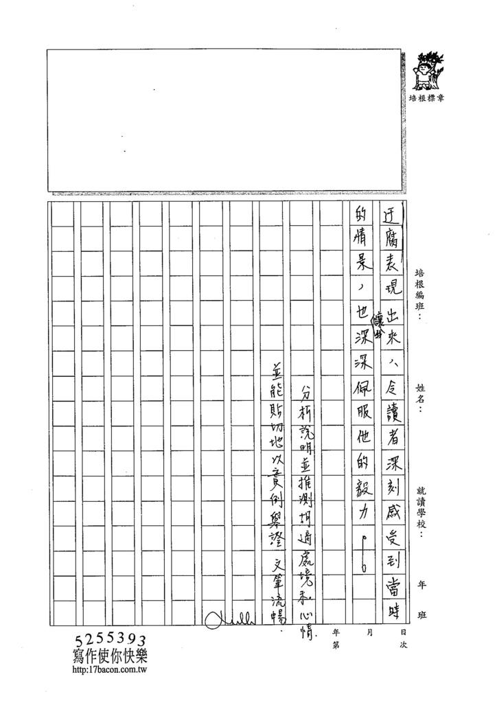 105WA404周宜蓁 (3)