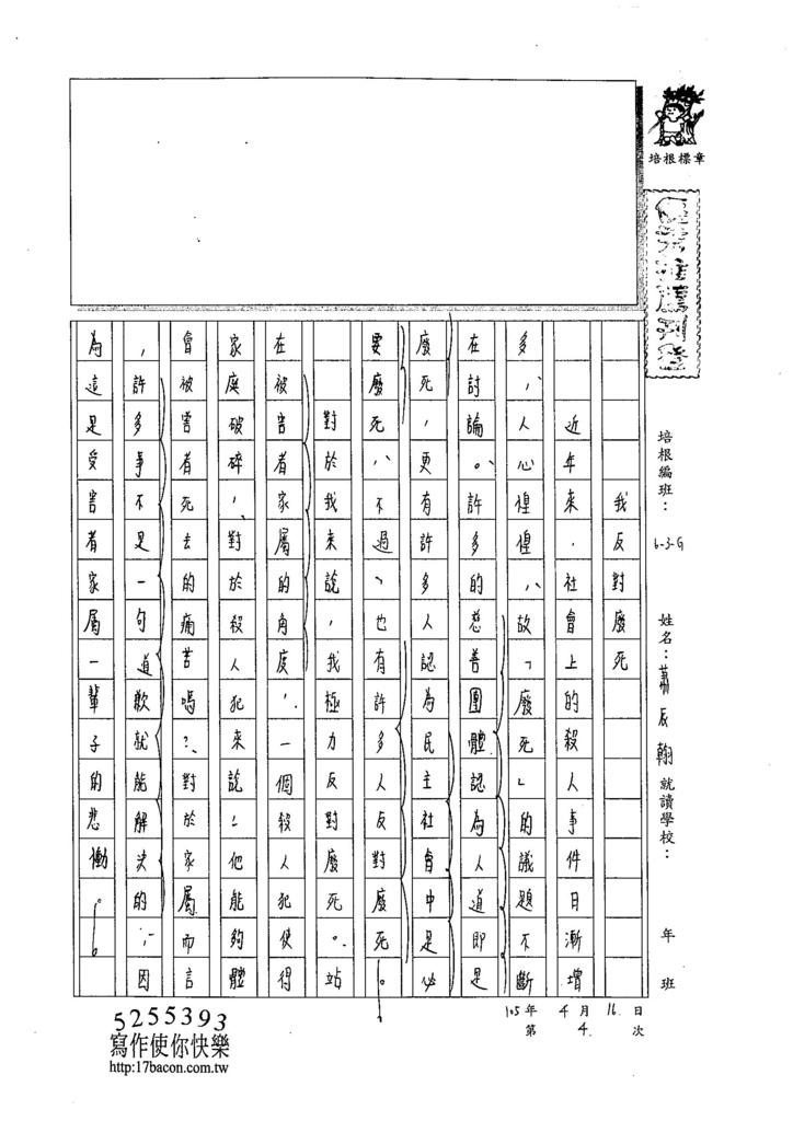 105WG404蕭辰翰 (1)