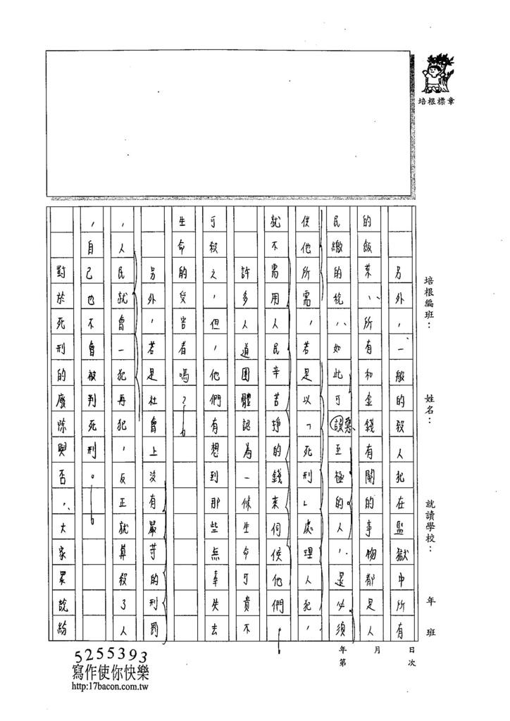 105WG404蕭辰翰 (2)