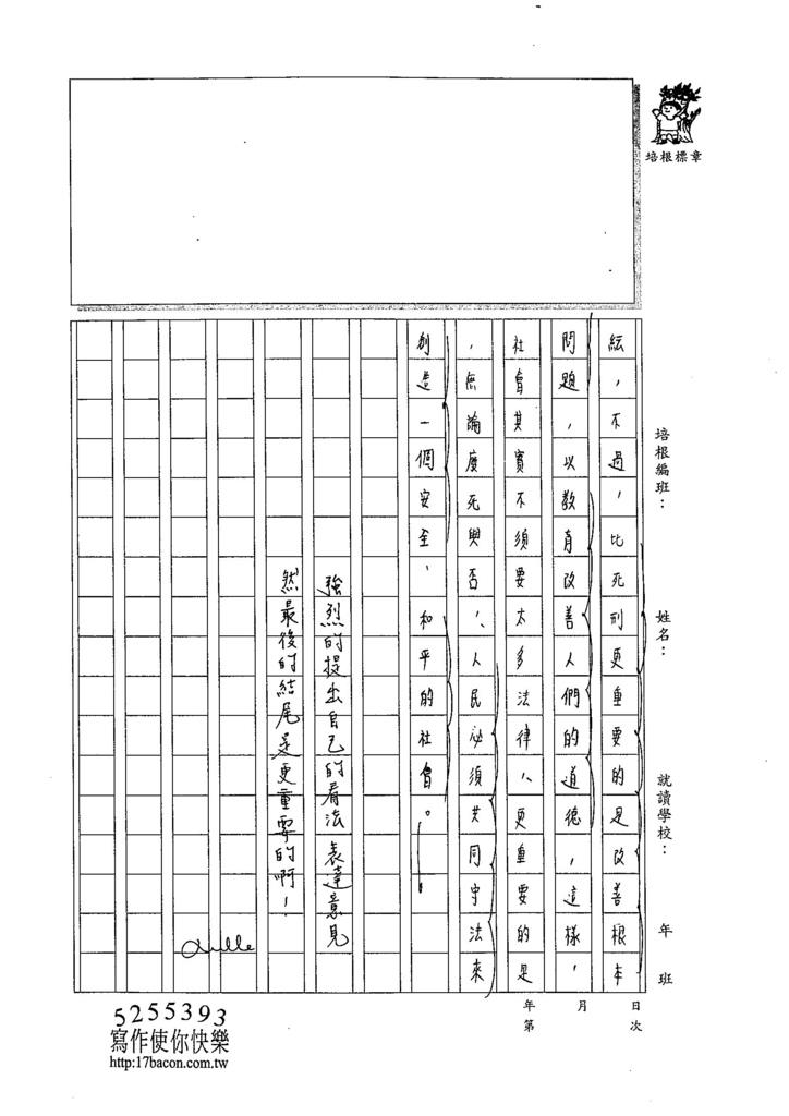 105WG404蕭辰翰 (3)
