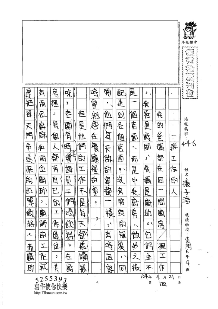105W6404張子浩 (1)