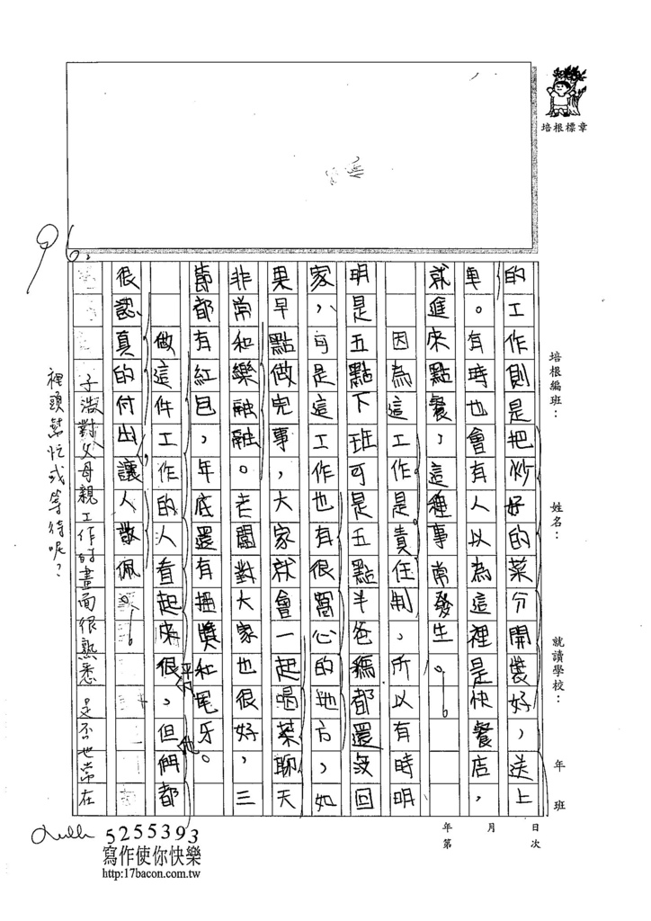 105W6404張子浩 (2)