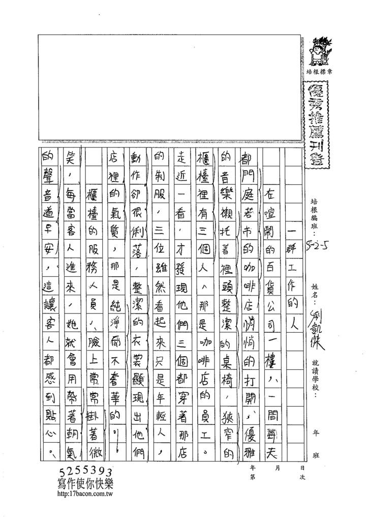105W6404劉凱傑 (1)