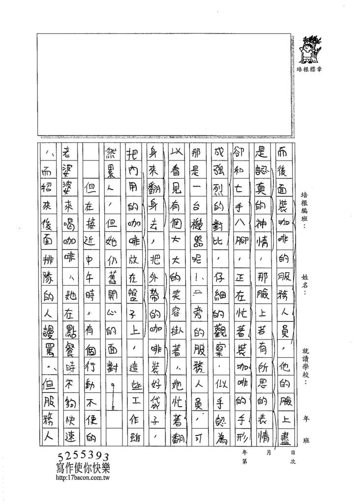 105W6404劉凱傑 (2)
