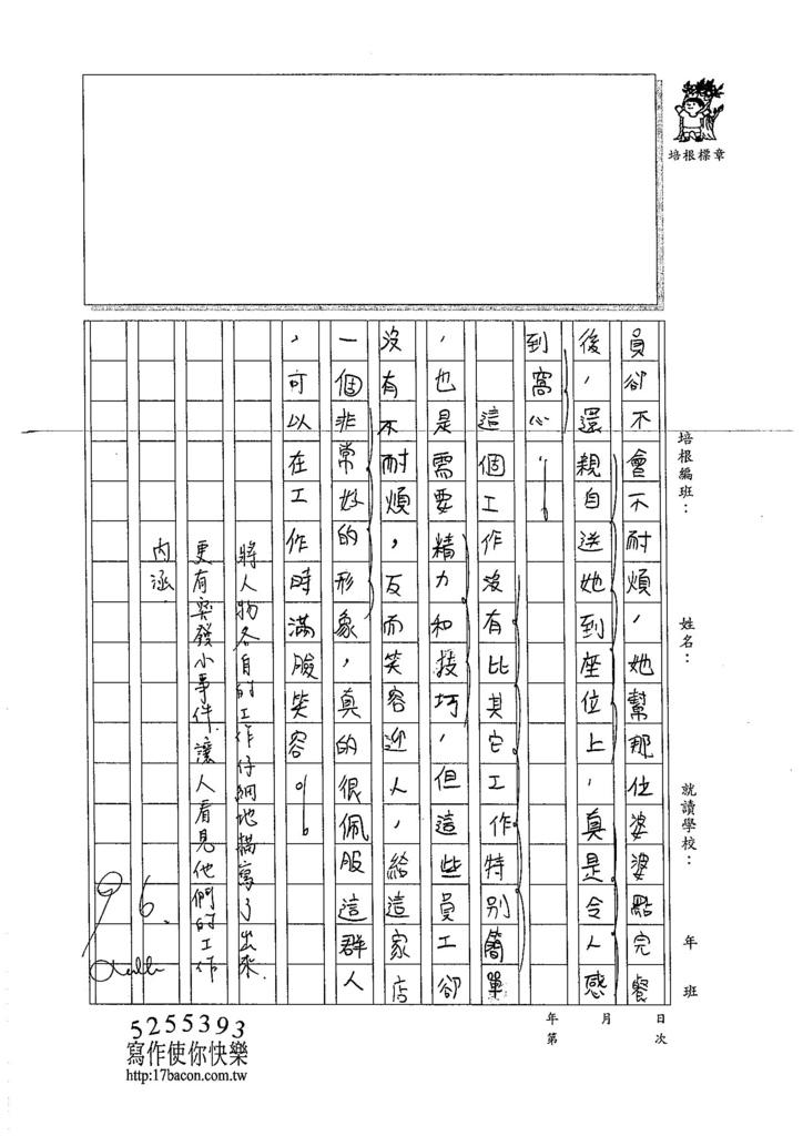 105W6404劉凱傑 (3)