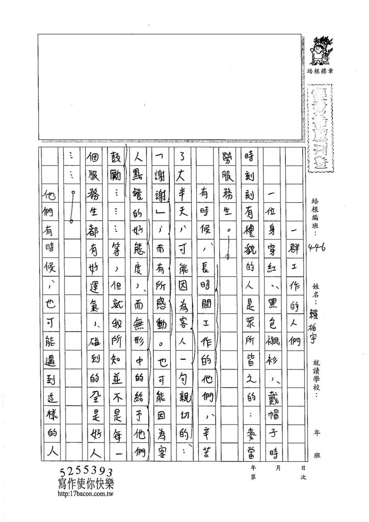105W6404賴柏宇 (1)