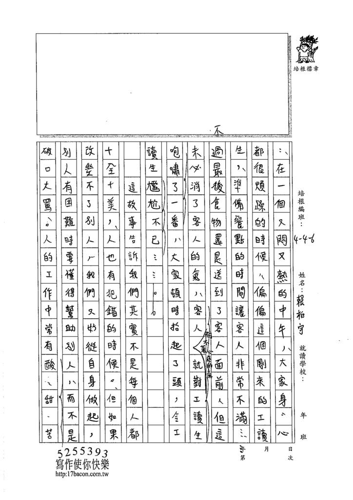 105W6404賴柏宇 (2)