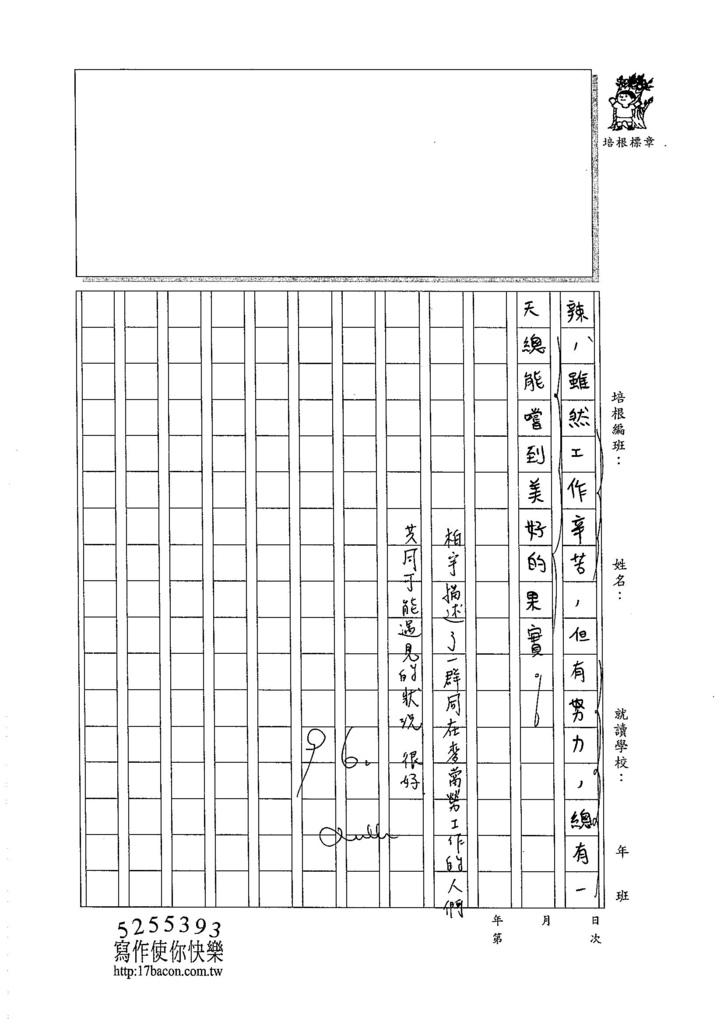 105W6404賴柏宇 (3)