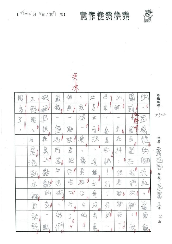 105W2407章涵茵 (2)