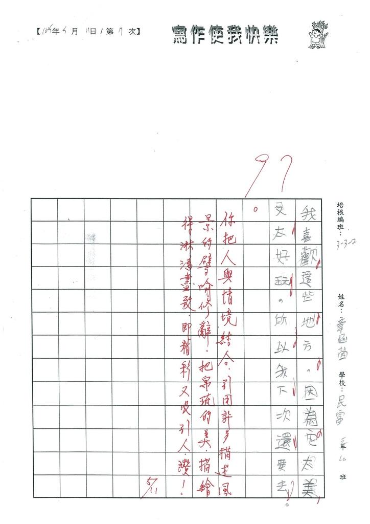105W2407章涵茵 (3)