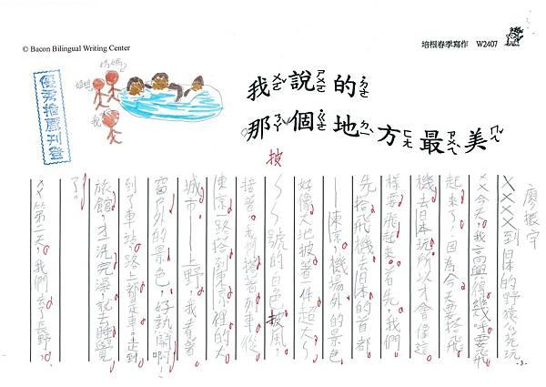 105W2407廖振宇 (1)
