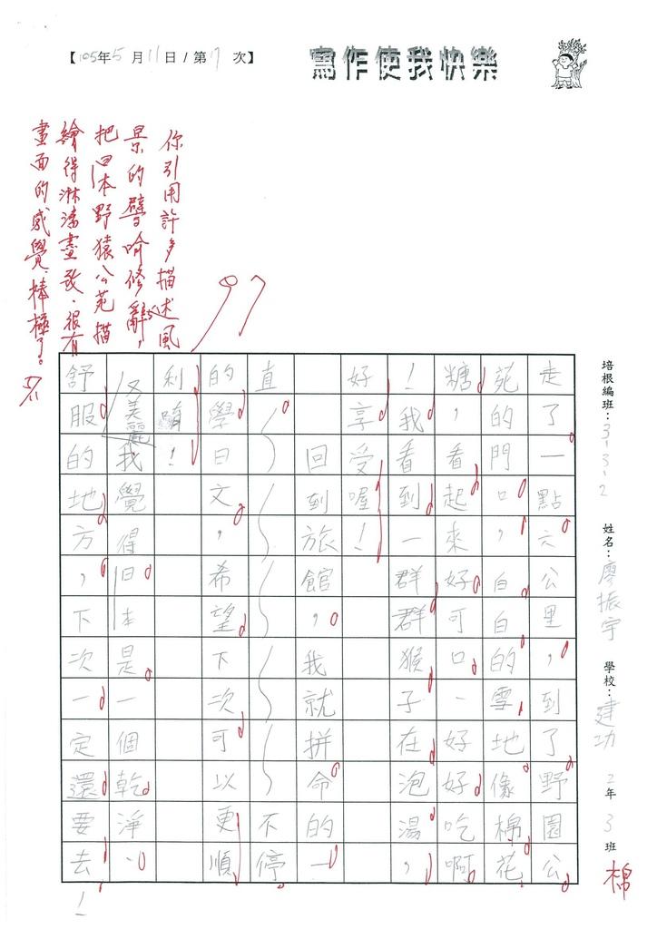 105W2407廖振宇 (2)