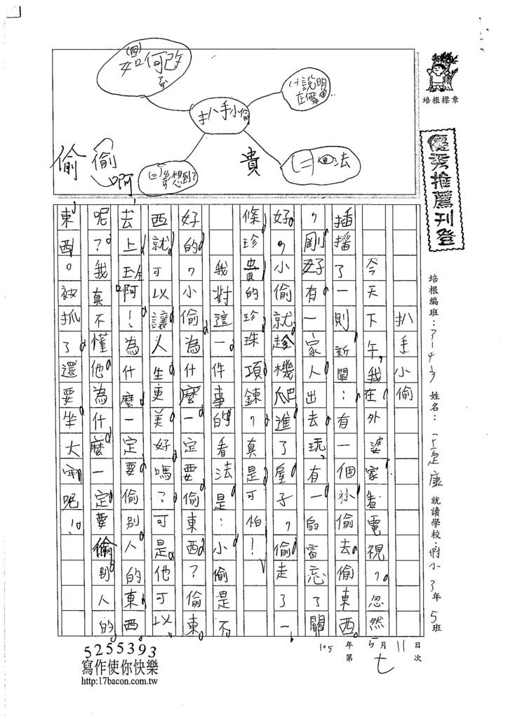 105W3404王定康 (1)