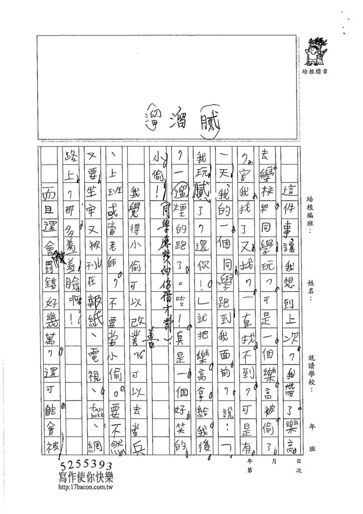 105W3404王定康 (2)
