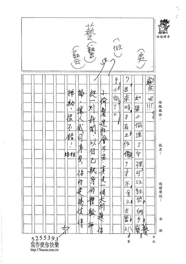 105W3404王定康 (3)
