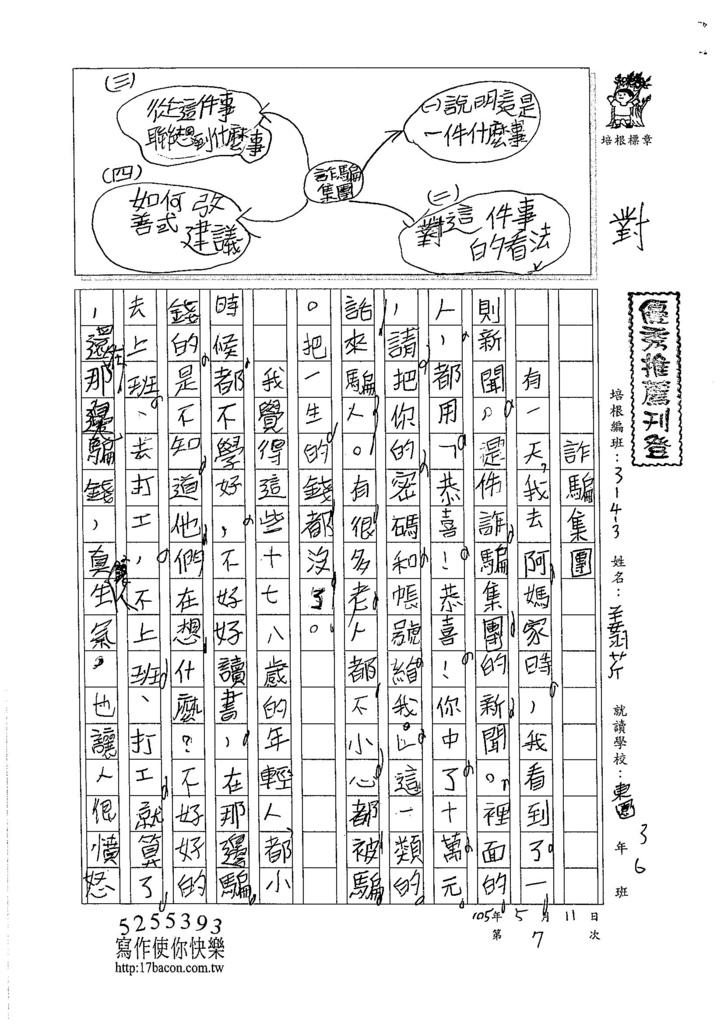 105W3404姜羽芹 (1)