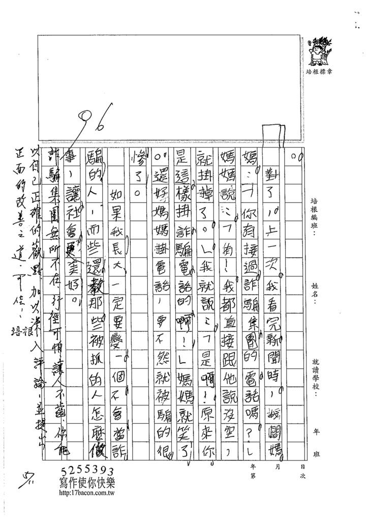 105W3404姜羽芹 (2)