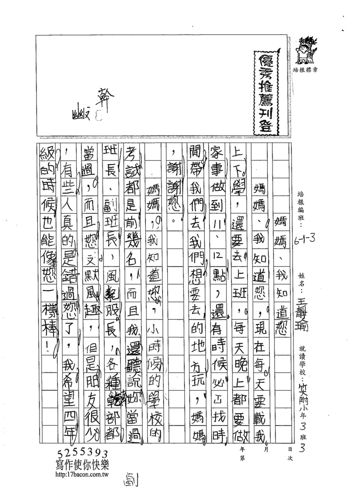 105W3406王靜瑜 (1)