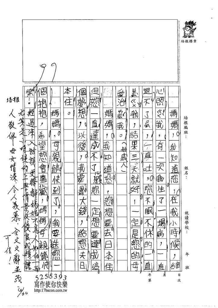 105W3406王靜瑜 (2)
