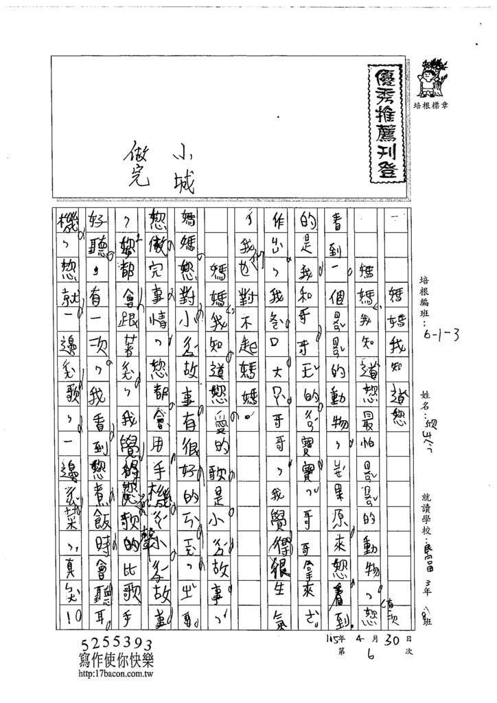 105W3406林欣岑 (1)