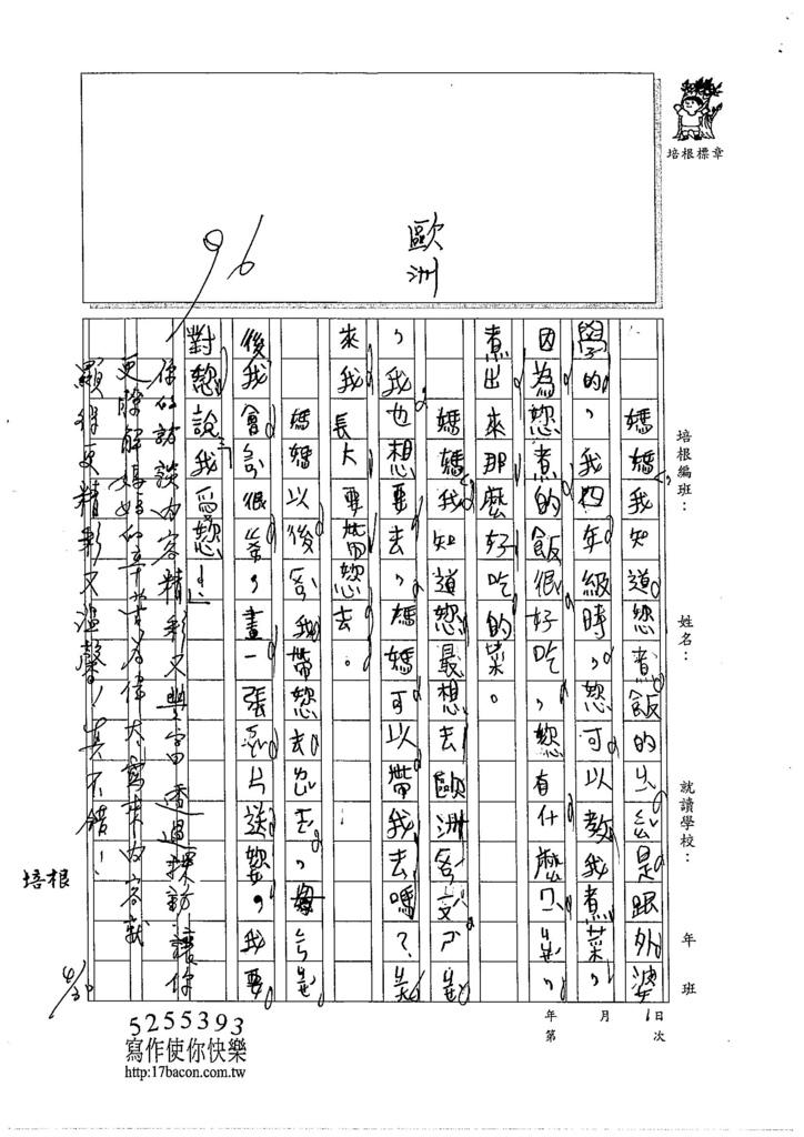 105W3406林欣岑 (2)