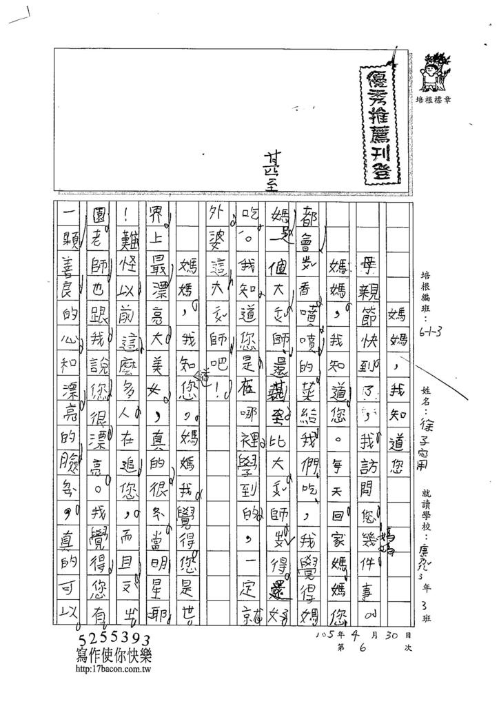 105W3406徐子甯 (1)
