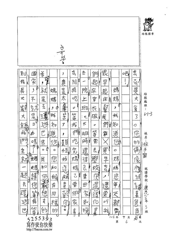 105W3406徐子甯 (2)