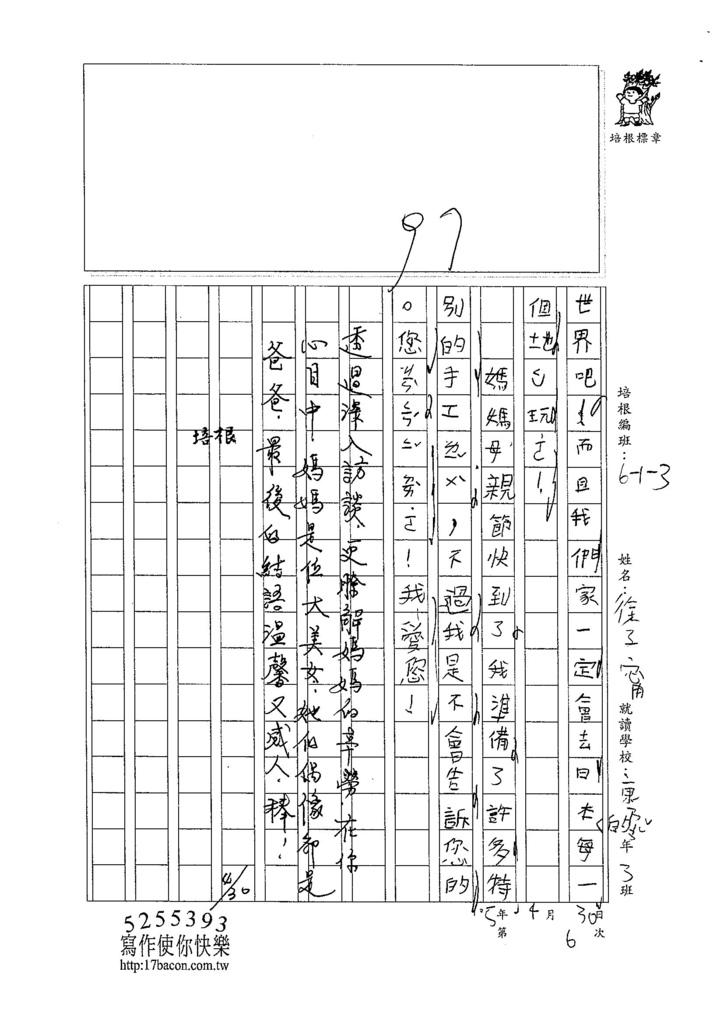 105W3406徐子甯 (3)