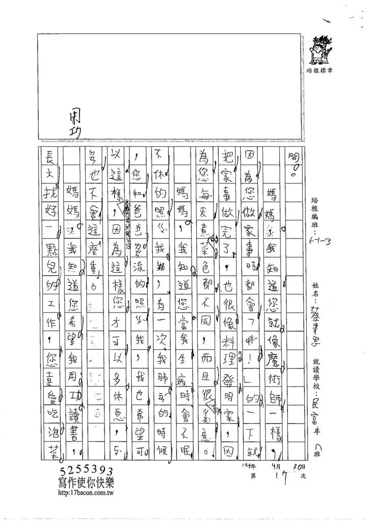 105W3406蔡聿恩 (2)