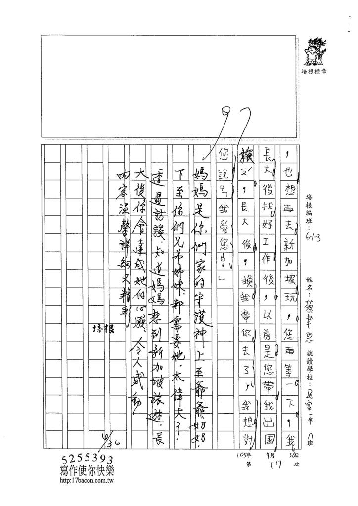 105W3406蔡聿恩 (3)